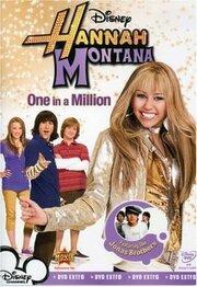 Ханна Монтана: Одна из миллиона (2008)