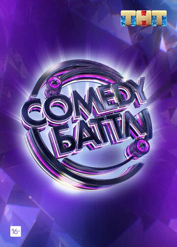 Сериал Comedy Баттл. Суперсезон (2014) смотреть онлайн