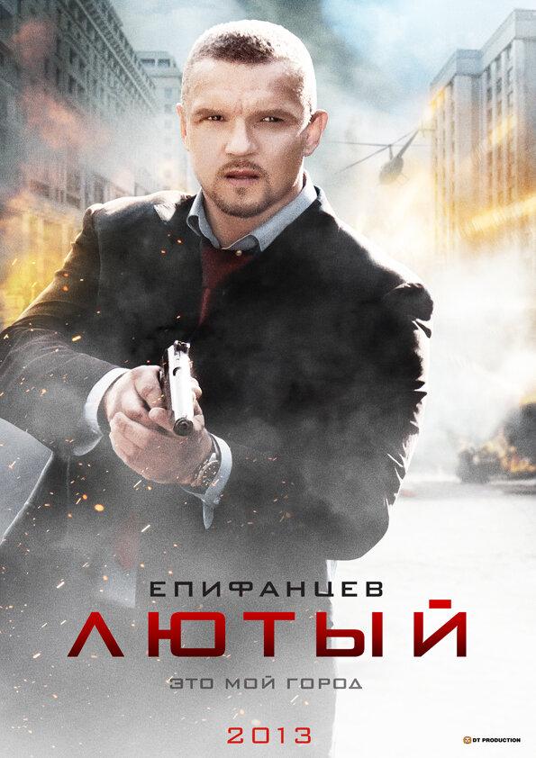 Лютый (2013)