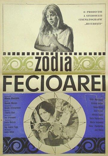 Под созвездием Девы (Zodia Fecioarei)