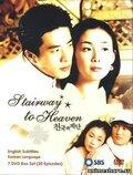 Лестница в небеса (2003)