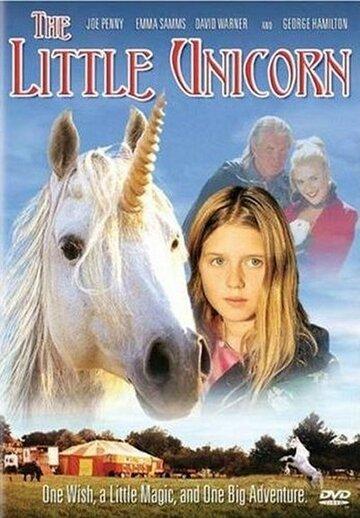 Маленький единорог (2002)