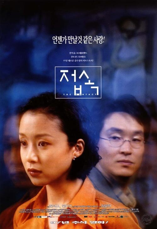 230236 - Связь ✸ 1997 ✸ Корея Южная