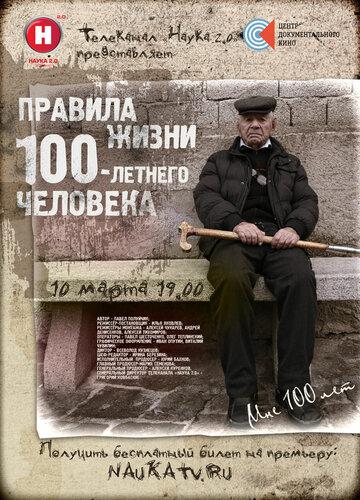 Правила жизни 100 летнего человека 2014