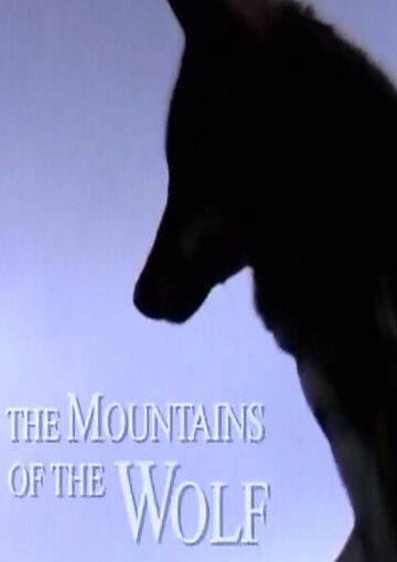 Волчьи горы