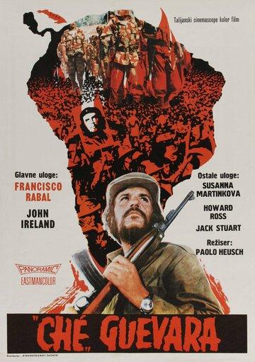 Че Гевара (1969)