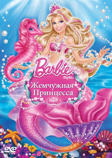 Барби: Жемчужная Принцесса (2014) смотреть онлайн HD720p в хорошем качестве бесплатно