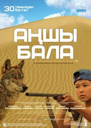 Мальчик охотник (2012)