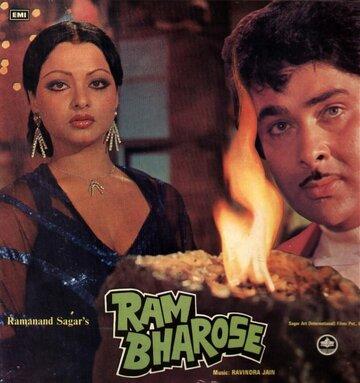 Рам Бхарозе (1977)