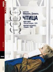 Чтица (1988)