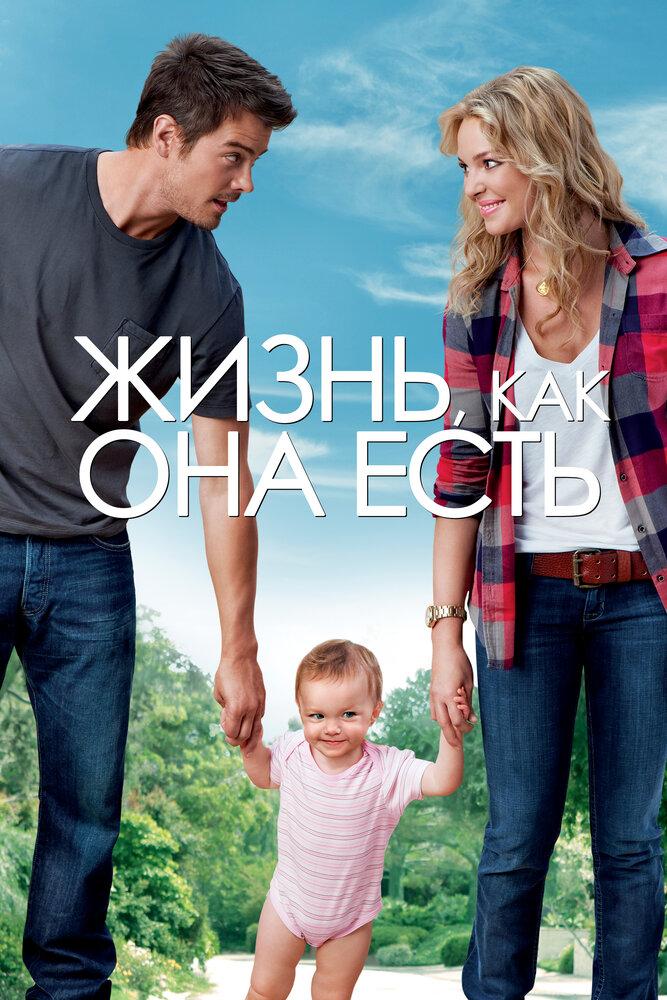 Жизнь, как она есть (2010) - смотреть онлайн