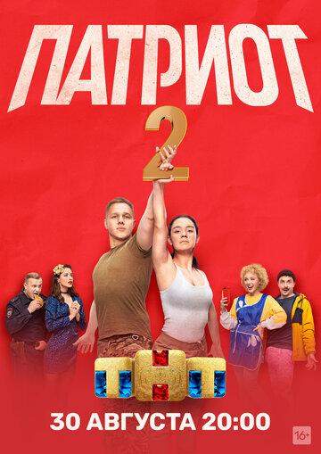 Постер к сериалу Патриот
