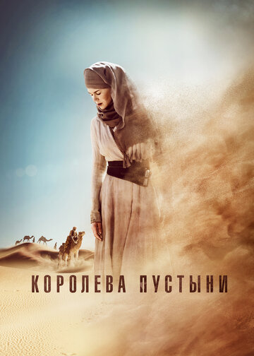 Королева пустыни (2015) полный фильм онлайн