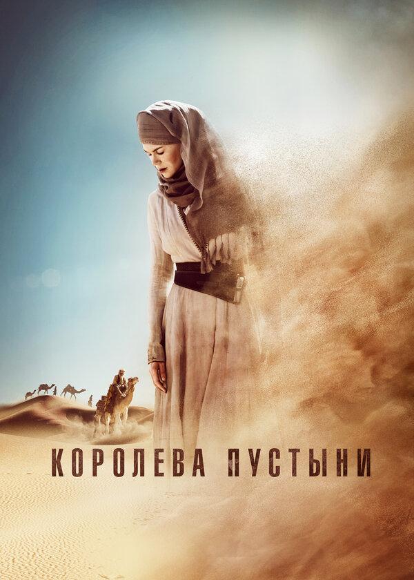 Отзывы к фильму – Королева пустыни (2014)