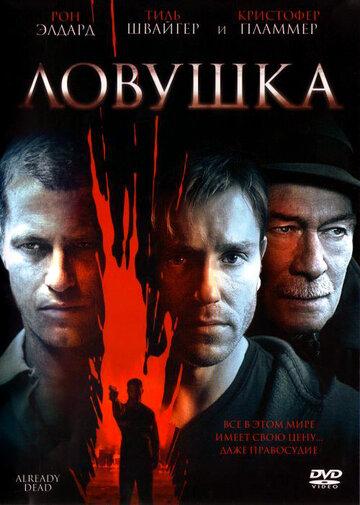 Ловушка (2007) - смотреть онлайн