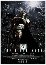 Маска тигра (2013)