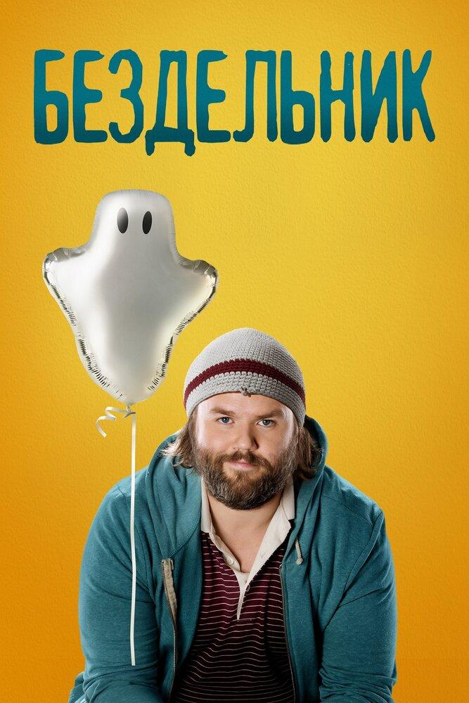 Бездельник (1 сезон, 2014)