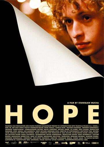 Смотреть онлайн Надежда