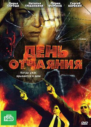 День отчаяния (2010)
