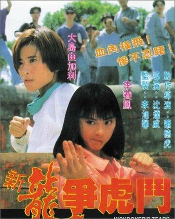 Скачать дораму Сестра боксёра Xin long zhong hu dou