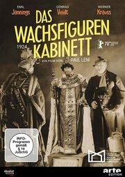 Восковые фигуры (1924)