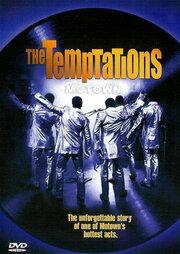 Темптейшенс (1998)