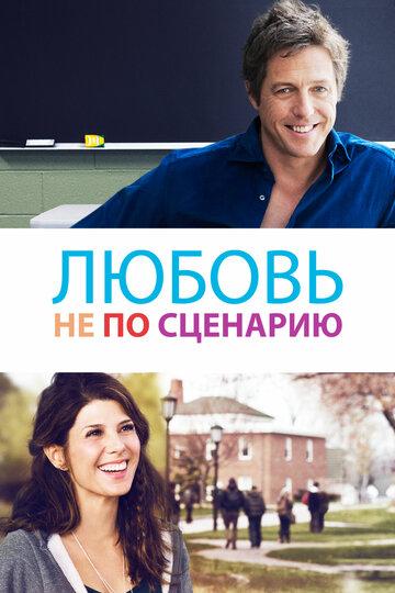Исправленный вариант (2014) полный фильм онлайн