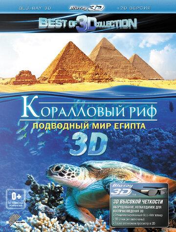 Коралловый риф 3d подводный мир египта