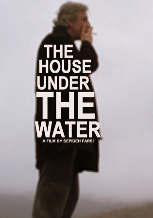 Дом под водой