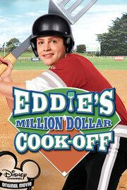 Рецепт победы Эдди (2003)
