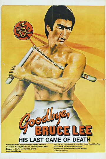 Прощай, Брюс Ли (1975)