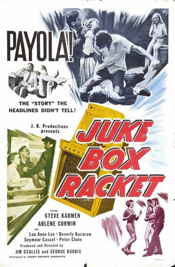 Шум музыкального автомата (Juke Box Racket)