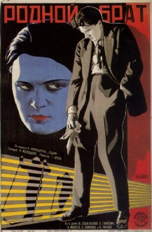 Родной брат (1929)