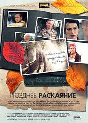 Смотреть Позднее раскаяние (2013) в HD качестве 720p