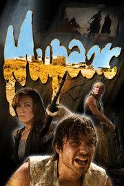 Мираж (2008)