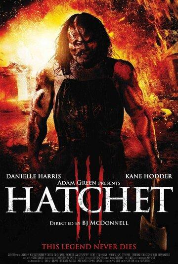 Топор 3 (Hatchet III)
