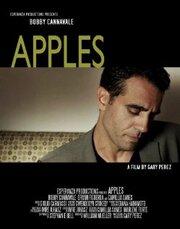 Яблоки (2010)