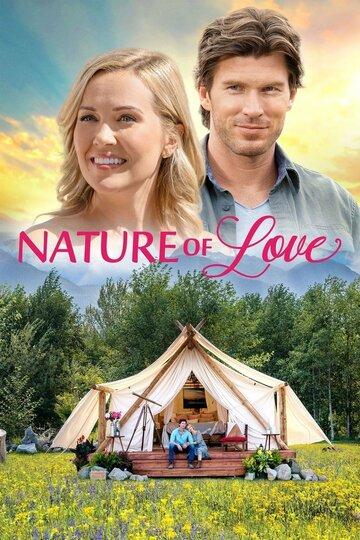 Природа любви 2020 | МоеКино