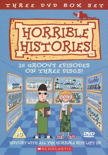 Ужасные истории (сериал 2009 – 2018)