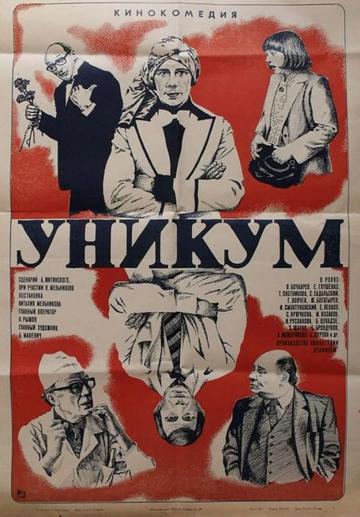Уникум (1983)