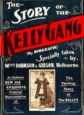 Подлинная история банды Келли (The Story of the Kelly Gang)