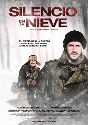 Ледяное молчание (2011)