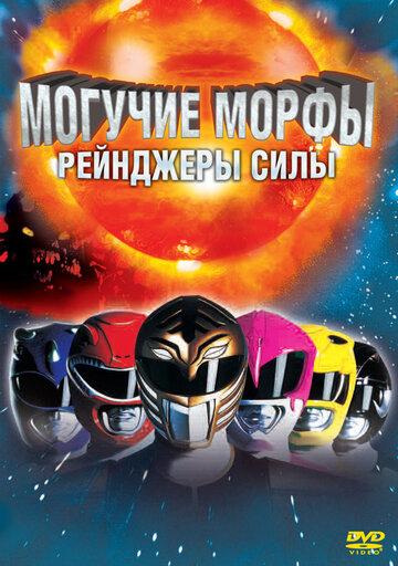 Могучие Морфы: Рейнджеры силы (1995)