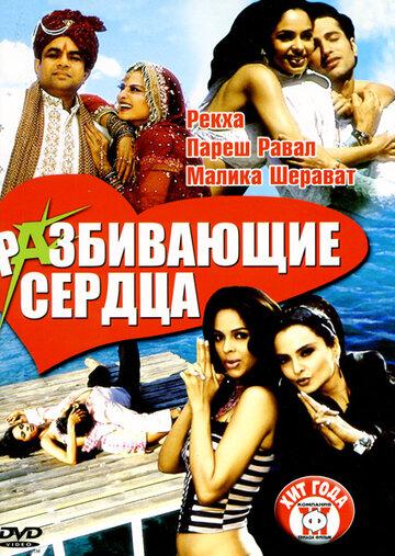Разбивающие сердца (2005)