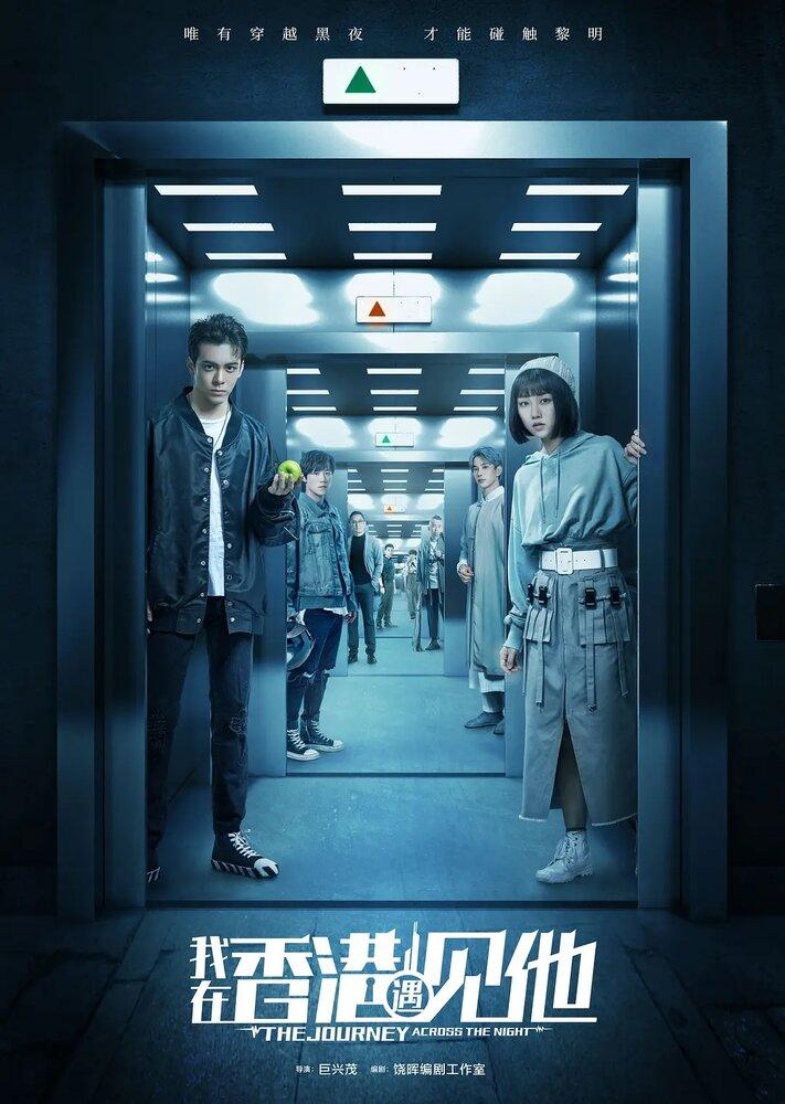 1428655 - Путешествие сквозь ночь ✸ 2020 ✸ Китай