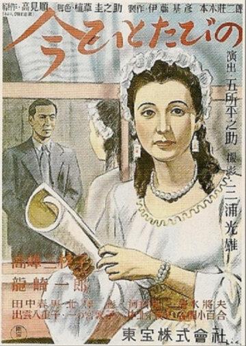Еще раз (1947)