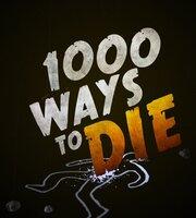 Тысяча смертей (2008) смотреть онлайн в хорошем качестве