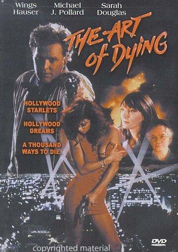 Искусство умирать (1991)