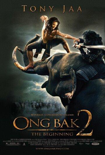 Фильм Онг Бак 2: Непревзойденный