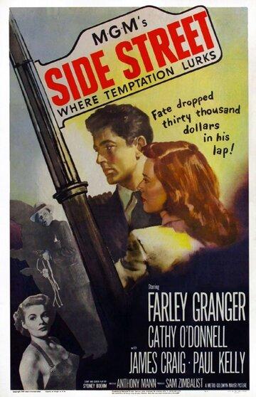 Переулок (1950)